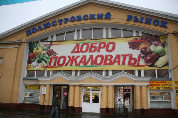 Реконструкция Полюстровского рынка